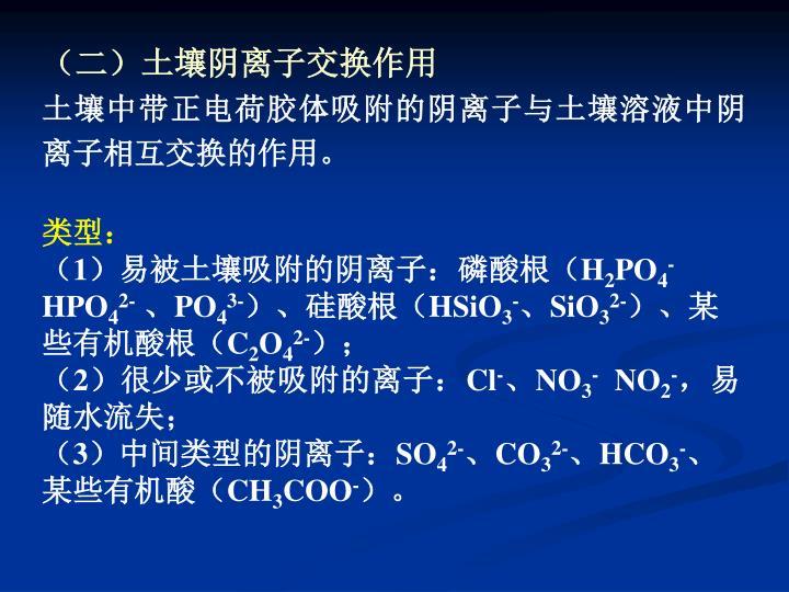(二)土壤阴离子交换作用