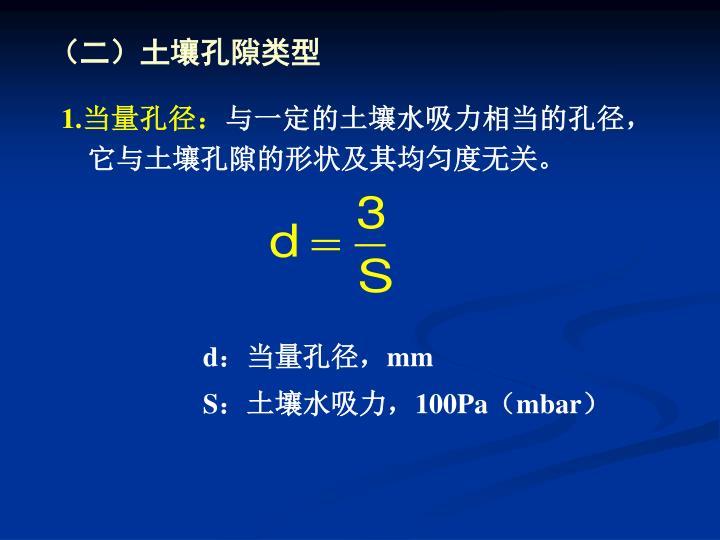 (二)土壤孔隙类型