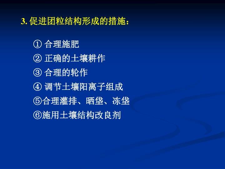 促进团粒结构形成的措施: