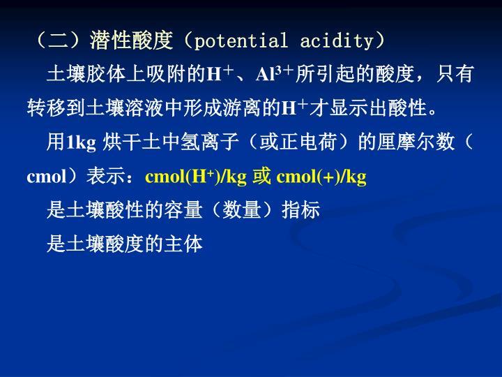(二)潜性酸度(