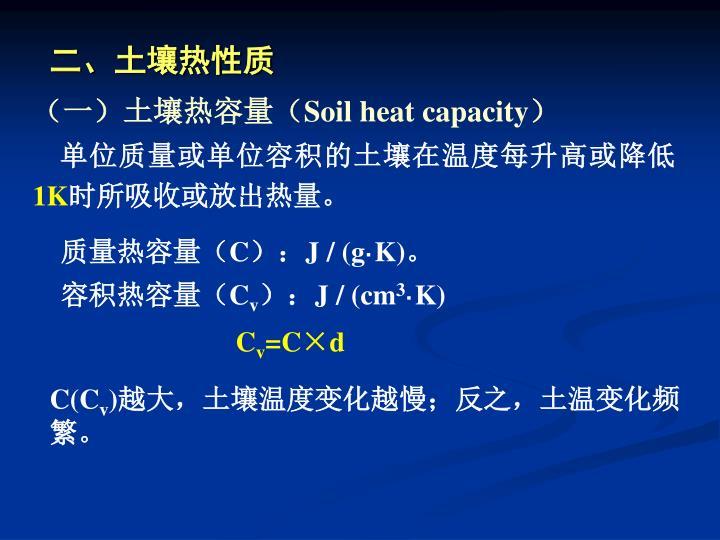 二、土壤热性质