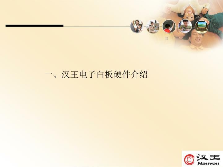 一、汉王电子白板硬件介绍