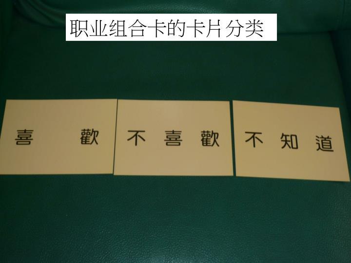 职业组合卡的卡片分类
