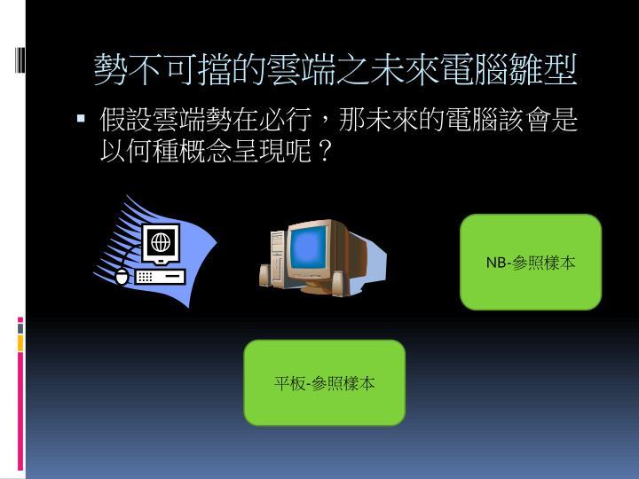 勢不可擋的雲端之未來電腦雛型