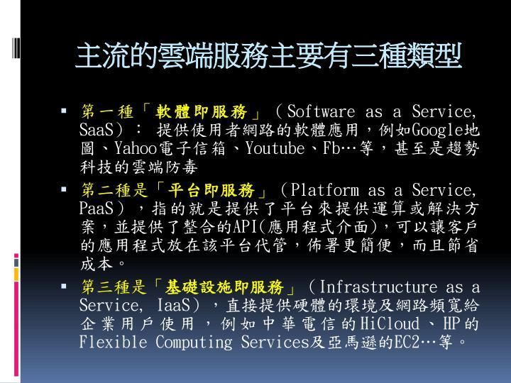 主流的雲端服務主要有三種類型