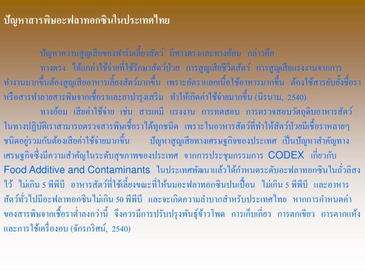 ปัญหาสารพิษอะฟลาทอกซินในประเทศไทย