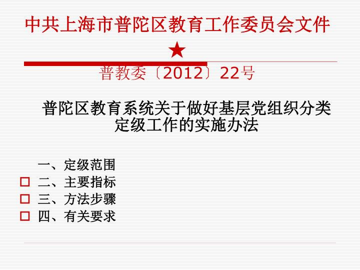中共上海市普陀区教育工作委员会文件