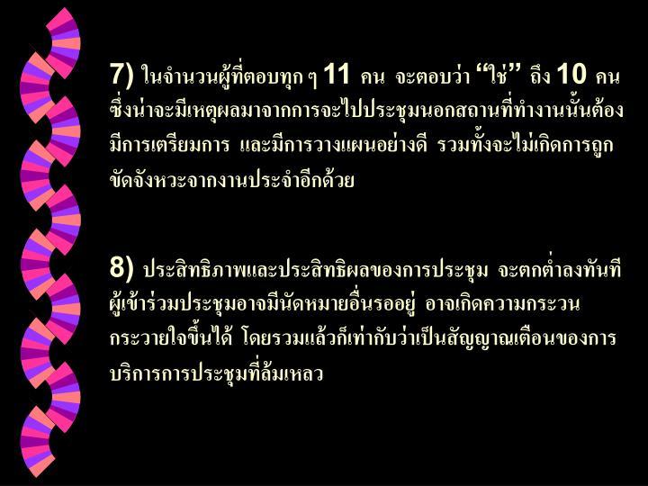 7)   11      10