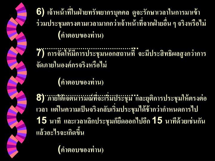 6)     () ...