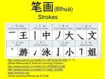 b hu strokes