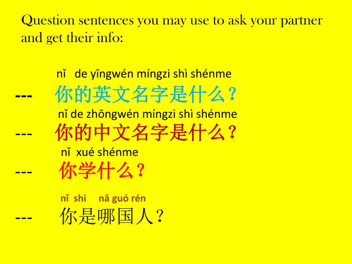 Question sentences you may use to ask your partner