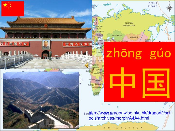 zhōng gúo