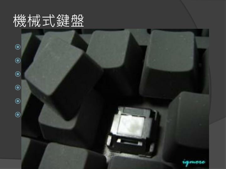 機械式鍵盤