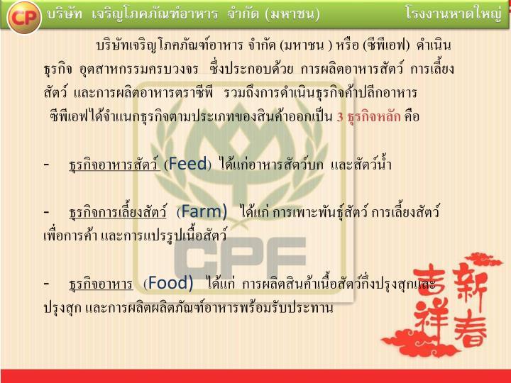 บริษัท  เจริญโภคภัณฑ์อาหาร  จำกัด (มหาชน)