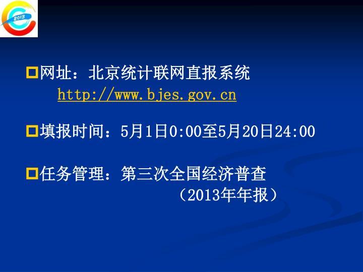 网址:北京统计联网直报系统