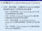 architecture centric2