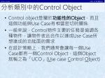 control object