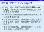entity object
