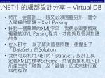 net virtual db1