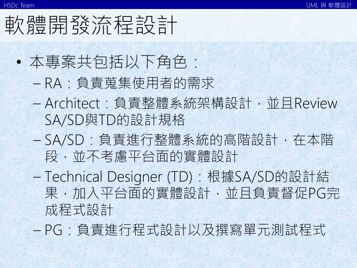 軟體開發流程設計