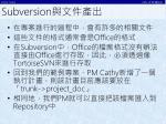 subversion7