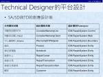 technical designer2