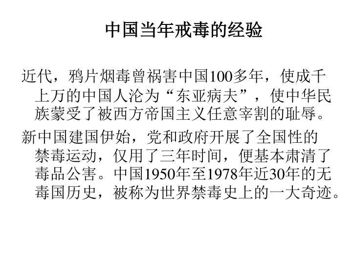 中国当年戒毒的经验