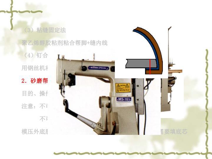 (3)粘缝固定法