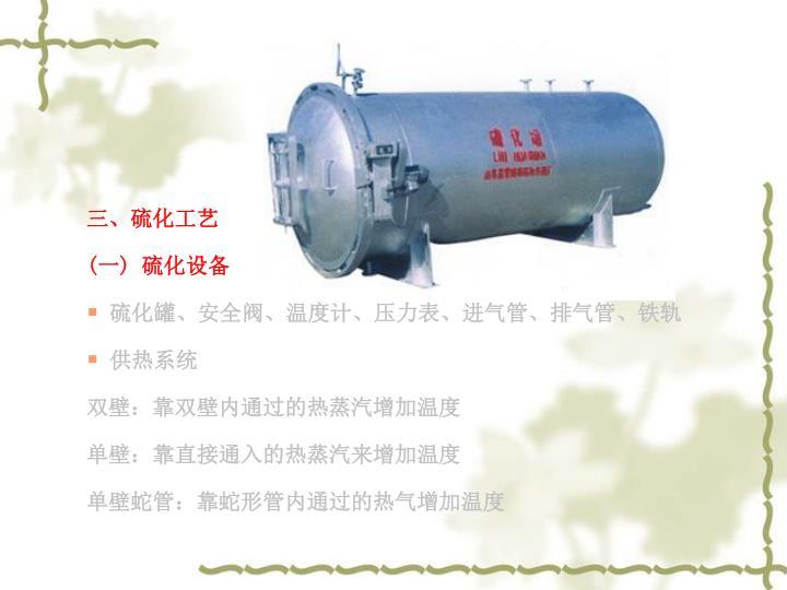 三、硫化工艺