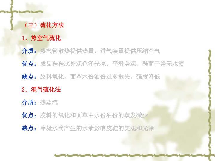 (三)硫化方法