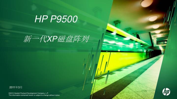 HP P9500