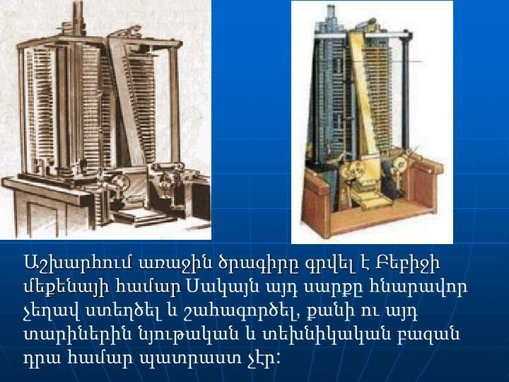 Աշխարհում առաջին ծրագիրը գրվել է Բեբիջի մեքենայի համար