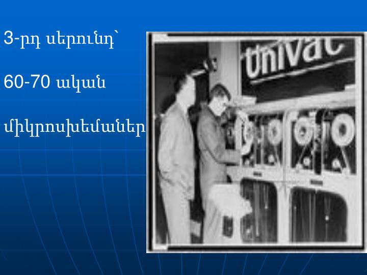 3-րդ սերունդ`