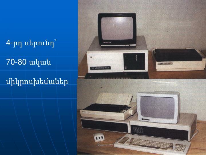 4-րդ սերունդ`