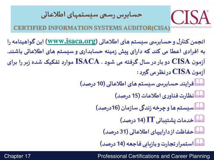 حسابرس رسمی سیستمهای اطلاعاتی