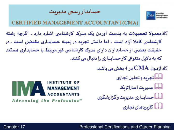 حسابدار رسمی مدیریت