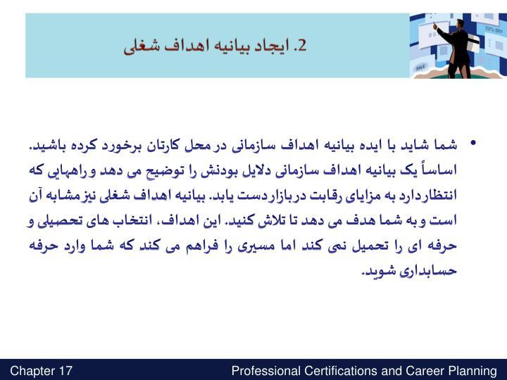 2. ایجاد بیانیه اهداف شغلی