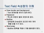 text field1
