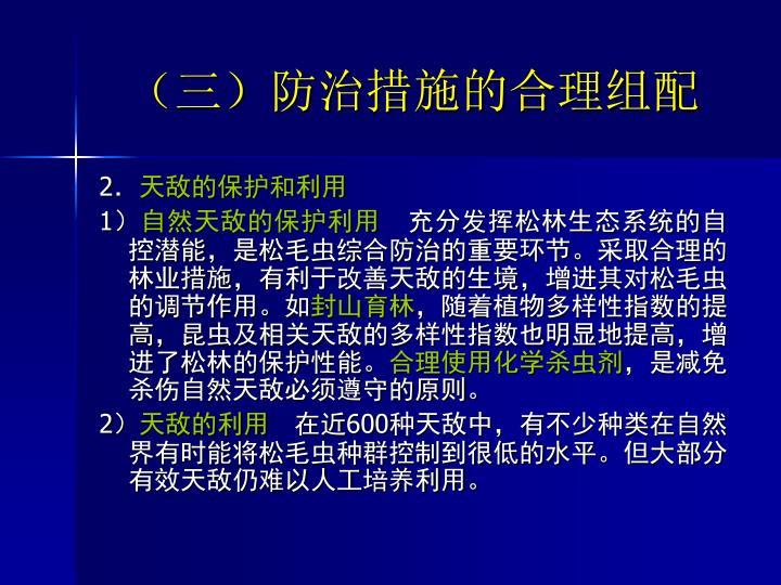 (三)防治措施的合理组配