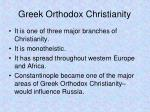 greek orthodox christianity