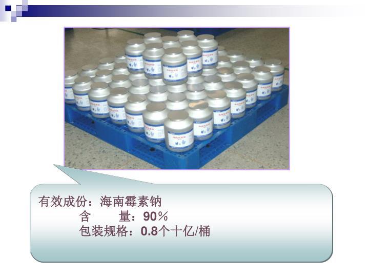 有效成份:海南霉素钠