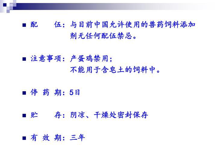 配    伍:与目前中国允许使用的兽药饲料添加