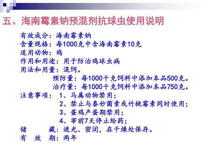 五、海南霉素钠预混剂抗球虫使用说明