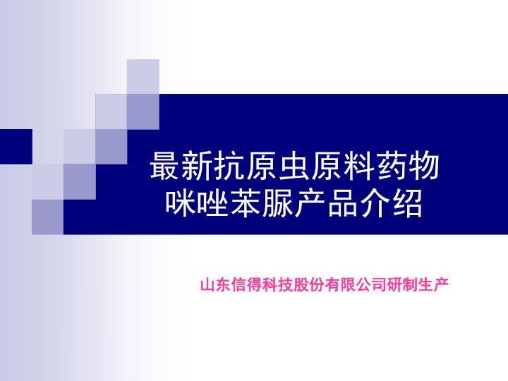 最新抗原虫原料药物咪唑苯脲产品介绍