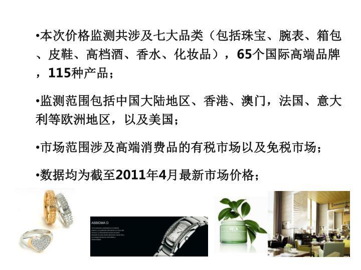 本次价格监测共涉及七大品类(包括珠宝、腕表、箱包、皮鞋、高档酒、香水、化妆品),