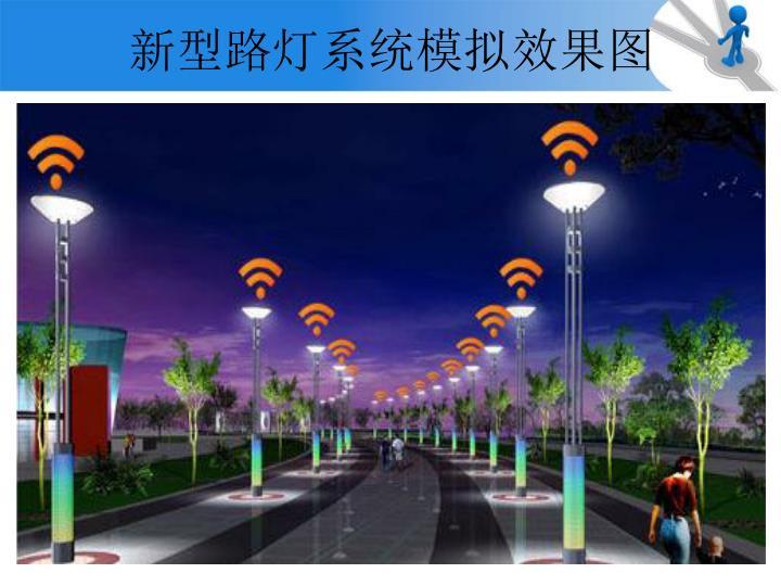 新型路灯系统模拟效果图