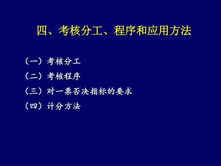 四、考核分工、程序和应用方法