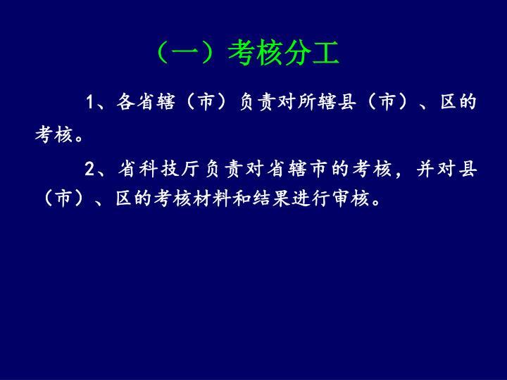 (一)考核分工
