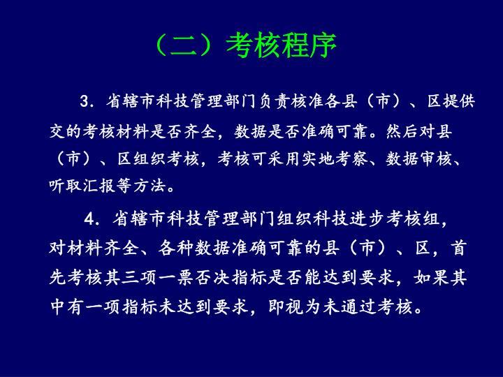 (二)考核程序