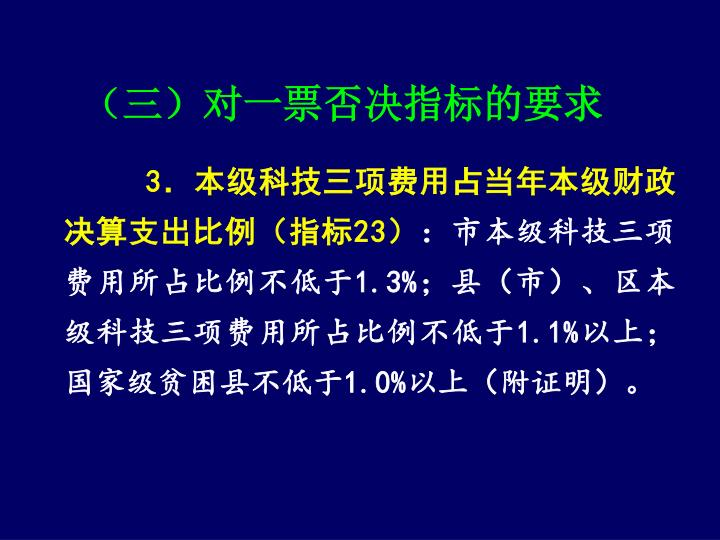 (三)对一票否决指标的要求